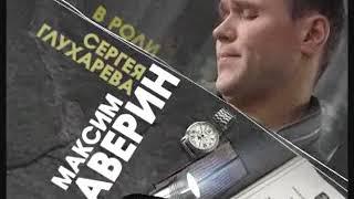 """Сериал """"Глухарь"""" (НТВ, осень 2008) Анонсы"""