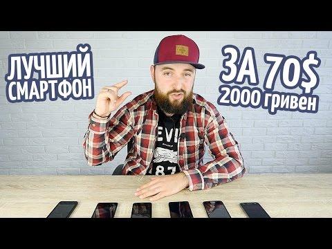 0 - Вибрати Ленів смартфон