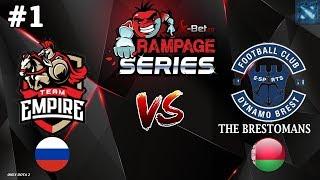 Эмпайр приятно УДИВИЛИ! | Empire vs Brestomans #1 (BO3) | X-Bet.co Rampage Series #2