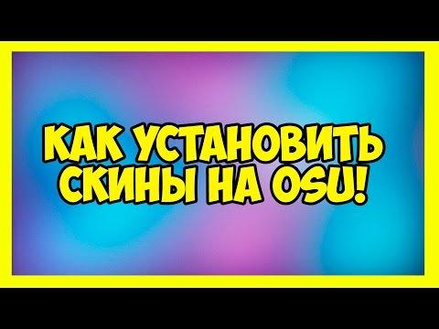 ГАЙД| Как установить скины на OSU!