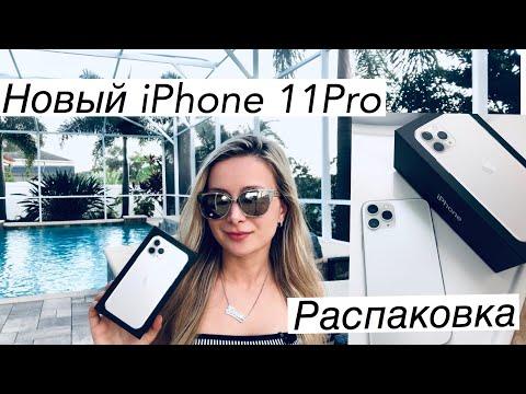 НОВЫЙ IPhone 11Pro/ ОБЗОР/РАСПАКОВКА/ТЕСТИРОВАНИЕ КАМЕРЫ/IPHONE 11PRO/