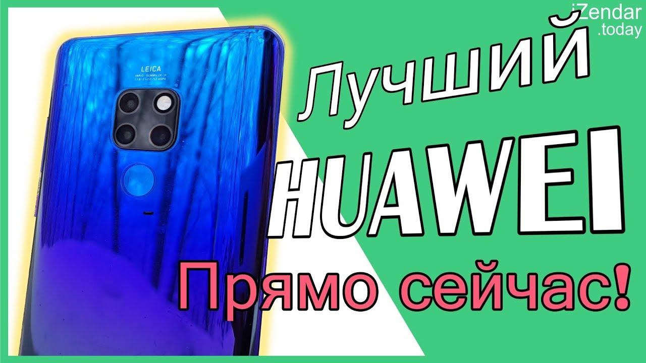 Обзор Huawei Mate 20: лучшее, что есть у Huawei прямо сейчас!☺️