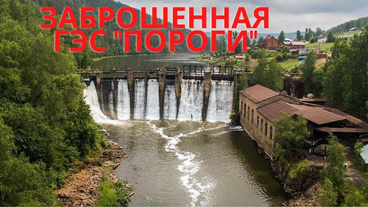 ЗАБРОШЕННАЯ ГЭС РОССИИ