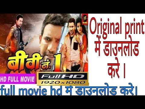 How To Download Bhojpuri Movie Biwi No 1 (2018) In Full Hd.(hindi)