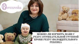 Можно ли кормить маме с резус-отрицательной группой крови резус-положительного ребенка