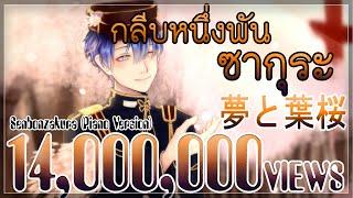 Hatsune Miku - Senbonzakura กลีบหนึ่งพันซากุระ (Piano Version) Thai Male | ToNy_GospeL