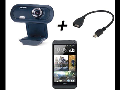 Как подключить USB камеру к смартфону через OTG кабель