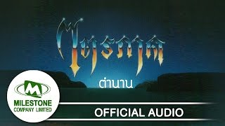 ตำนาน - The Olarn Project (Official Audio)