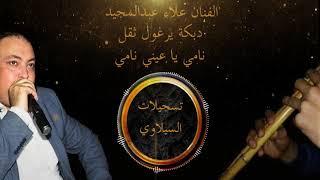 علاء عبدالمجيد يرغول ثقل نامي يا عيني نامي اسمع كل جديد من عنا 2020