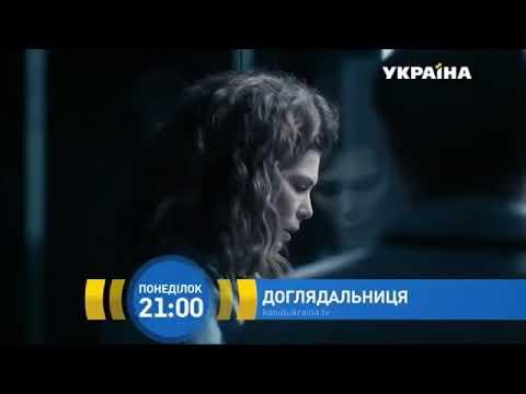 Сиделка (1 сезон)
