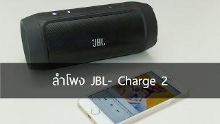 siampod ep 14 : ลำโพง JBL Charge 2