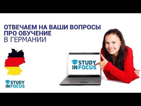 Ответы на часто задаваемые вопросы про Обучение в Германии.