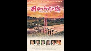 静岡県遠州地方を舞台にした映画「明日にかける橋」の特報映像。201...