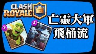 Clash Royale 皇室戰爭 遊戲技巧- TV Royale - 亡靈大軍+哥布林飛桶