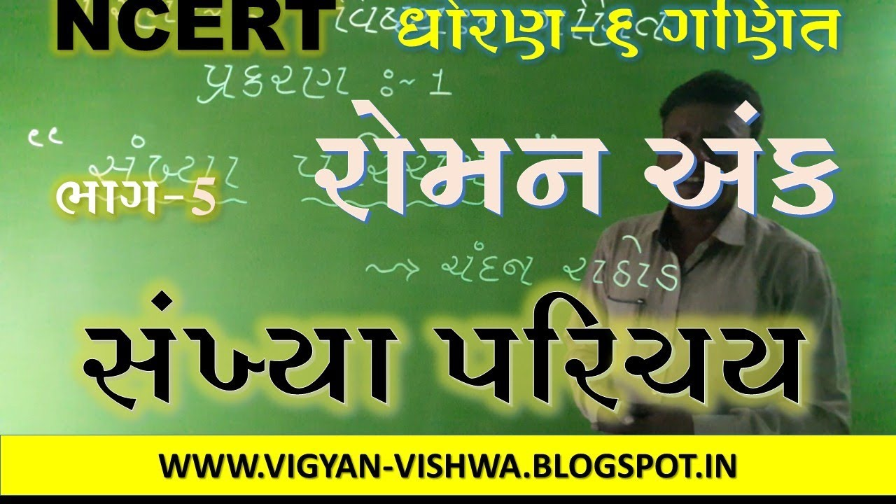 STD 6 SEM 1 SAMAJIK VIGYAN QUESTIONS AND ANSWERS PART 1 by education