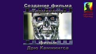 """Создание фильма """"Терминатор"""" (1984) /с русским переводом/"""