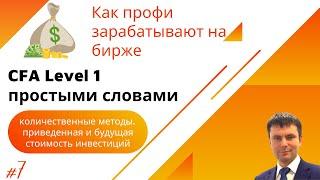 СFA на русском | Приведенная и будущая стоимость инвестиций | Видео 7.