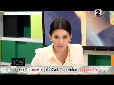 คลิปสุดผวา! หนุ่มโรคจิตสำเร็จความใคร่ บนรถสองแถว  #สดใหม่ไทยแลนด์  #ช่อง2ข่าวลึกบันเทิงร้อน