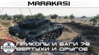 World of Tanks приколы и баги, вертухи, эпичные моменты, олени wot 78
