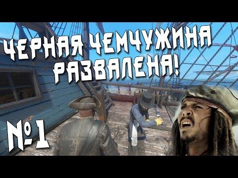 Новая крутая игра про пиратов! (Blackwake)