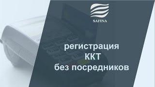 видео Как снять с учета ККМ в налоговой в 2018 году