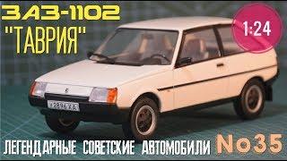 ЗАЗ-1102 \