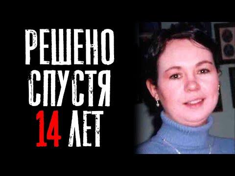 Исчезновение Терезы Батлер - РЕШЕНО