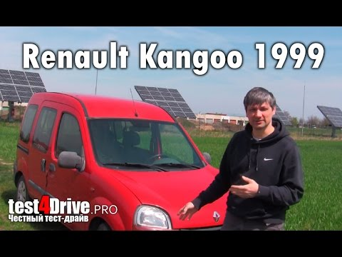 [Тест-драйв] Достаточный и удобный - Renault Kangoo 1999 года