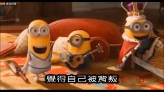 搞笑視頻 - 5分鐘看完卡通電影《小黃人》
