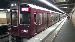 【阪急】9300系 9301F 通勤特急京都河原町行き 西院発車 (FHD)