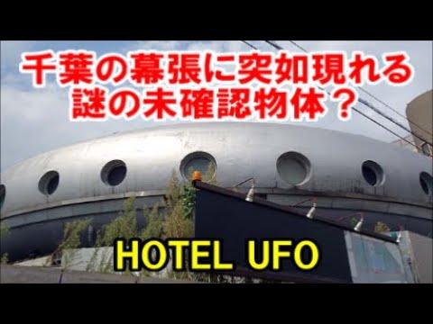Ufo 幕張 本郷