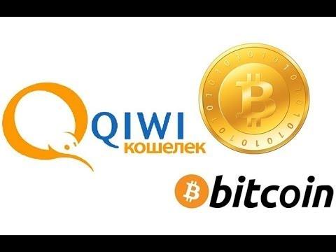 Перевести деньги с Киви на Биткоин (с Qiwi на Bitcoin)