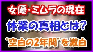 女優ミムラの今現在 2年間休業で消えた真相を激白!! 映画『彼らが本気...