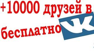 Как набрать 10 000 друзей  Вконтакте за 10 дней !!!