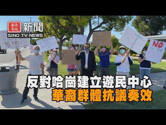 反對哈崗建立遊民中心 華裔群體抗議奏效