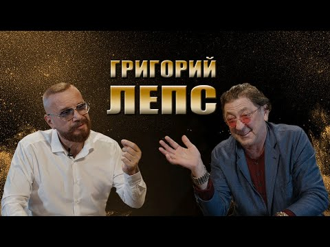 Григорий Лепс. \