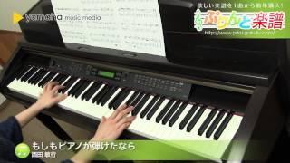 使用した楽譜はコチラ http://www.print-gakufu.com/score/detail/12713...