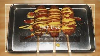 빵을 튀겨서 더 바삭한/식빵 핫도그/지글보글 요리주방