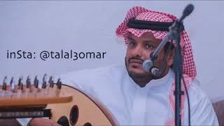 طلال عمر - يلازمني خيالك
