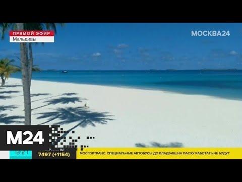 Пляжи Мальдив и Тенерифе опустели из-за коронавируса - Москва 24