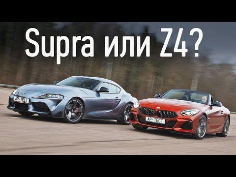 Новая Supra — настоящая? А Z4? Toyota или BMW?