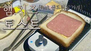 햄 치즈 토스트로 간단한 아침 식사 (feat. 샌드위…