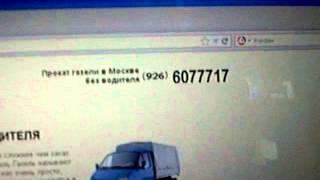 www.прокат-газели.рф(Такой прокат газели без водителя может стать прекрасным решением, если вас не пугает самостоятельная езда..., 2013-02-05T12:46:00.000Z)