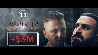 Wlad Hlal - Episode 11 | Ramdan 2019 | أولاد الحلال - الحلقة 11 الحادية عشر