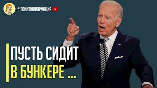 Срочно! Джо Байден развеял все надежды Путина на возвращение в G8