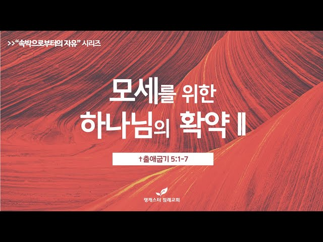 2021년 2월 24일 수요 성경 공부 - 모세를 위한 하나님의 확약 part 2