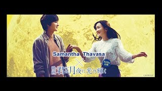 映画【君は月夜に光り輝く】×Samantha Thavasa 永野芽郁 北村匠海  出演