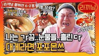 [ENG/CHN] 🍜6-2봉 대게 넣고 라면 끼리면 대게 맛있는 대게라면  포포몬~쓰?! (feat. 게장) | 라끼남 풀버전