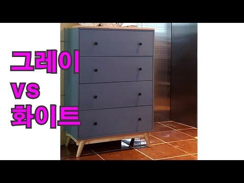 화이트 이거나 그레이 4단 서랍장 리뷰