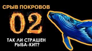 """ШОУ """"СРЫВ ПОКРОВОВ"""" - 2 (2017 05 02): Так ли страшен рыба-кит? HD"""